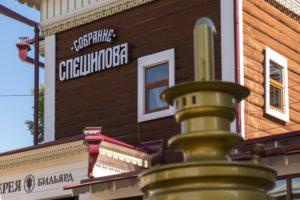 Экстерьер - Собрание Спешилова